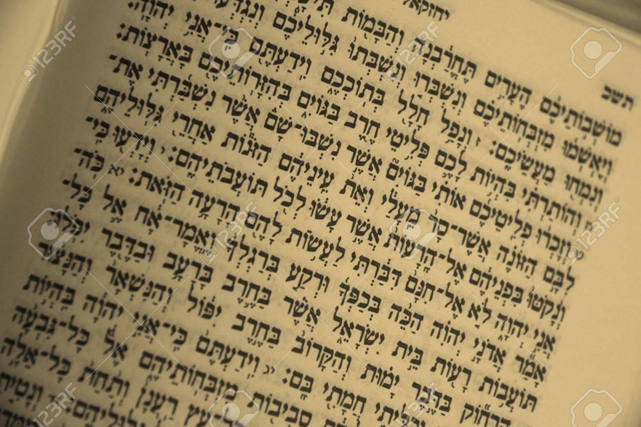 古いヘブライ語聖書のフラグメン...