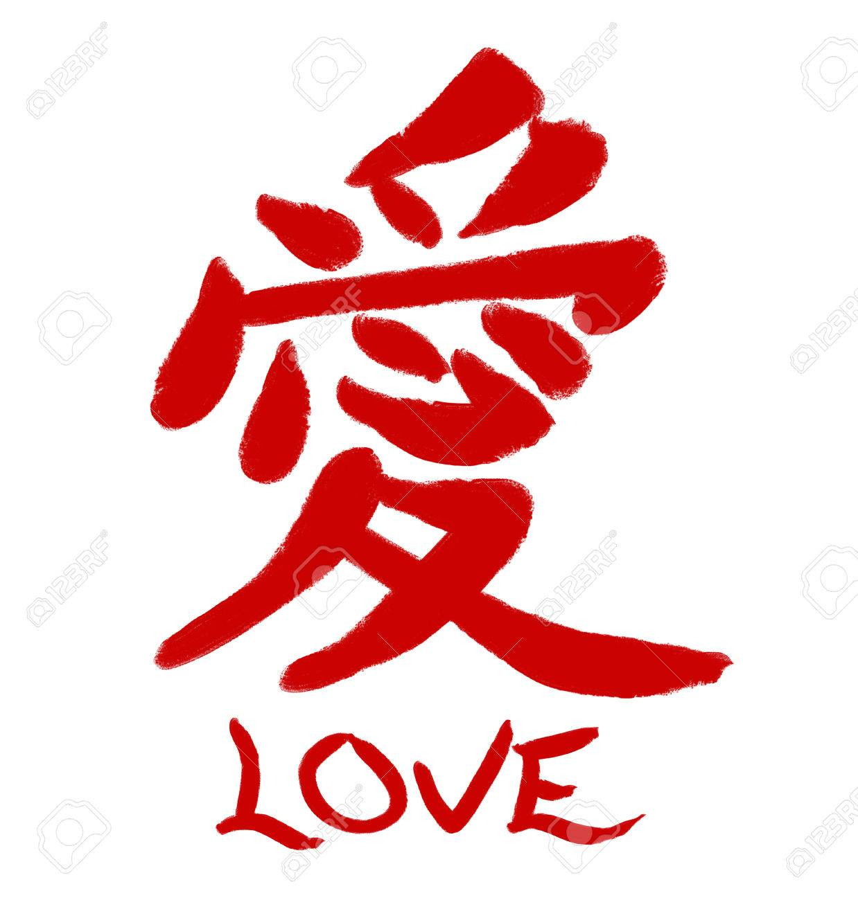 Stock Photo Traditional Chinese And Japaneseigraphy Character For Love With The English Word Underneath