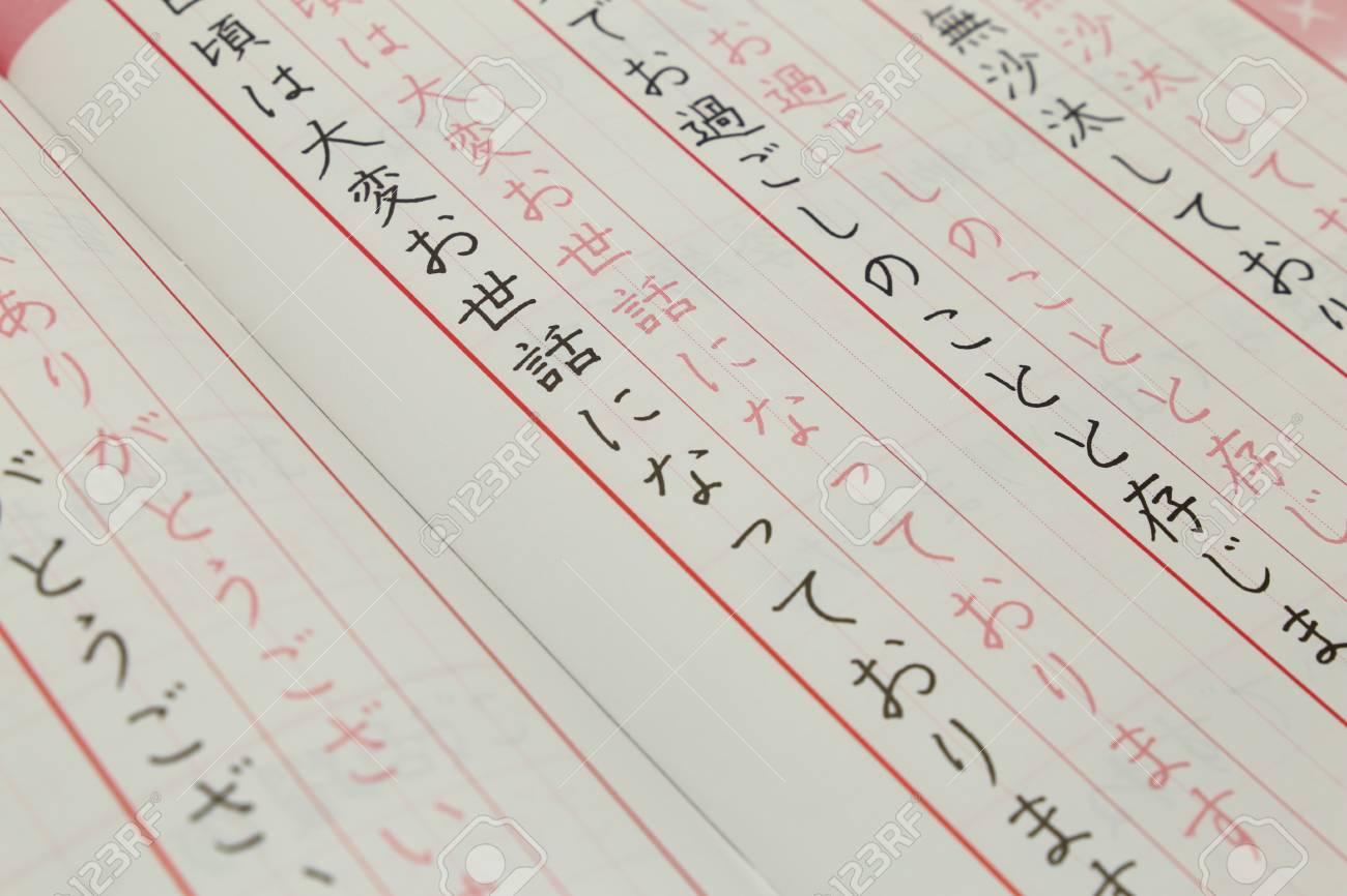 Kanji Text Book