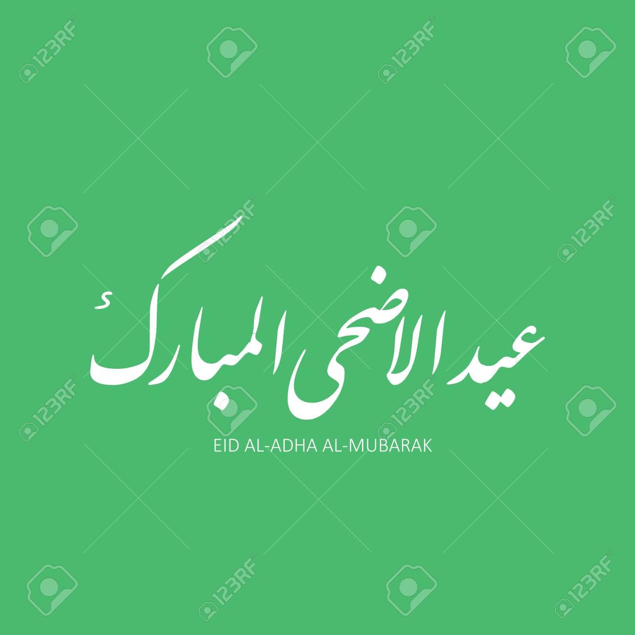 Arabic Calligraphy Of An Eid Greeting Happy Eid Al Adha Eid Al