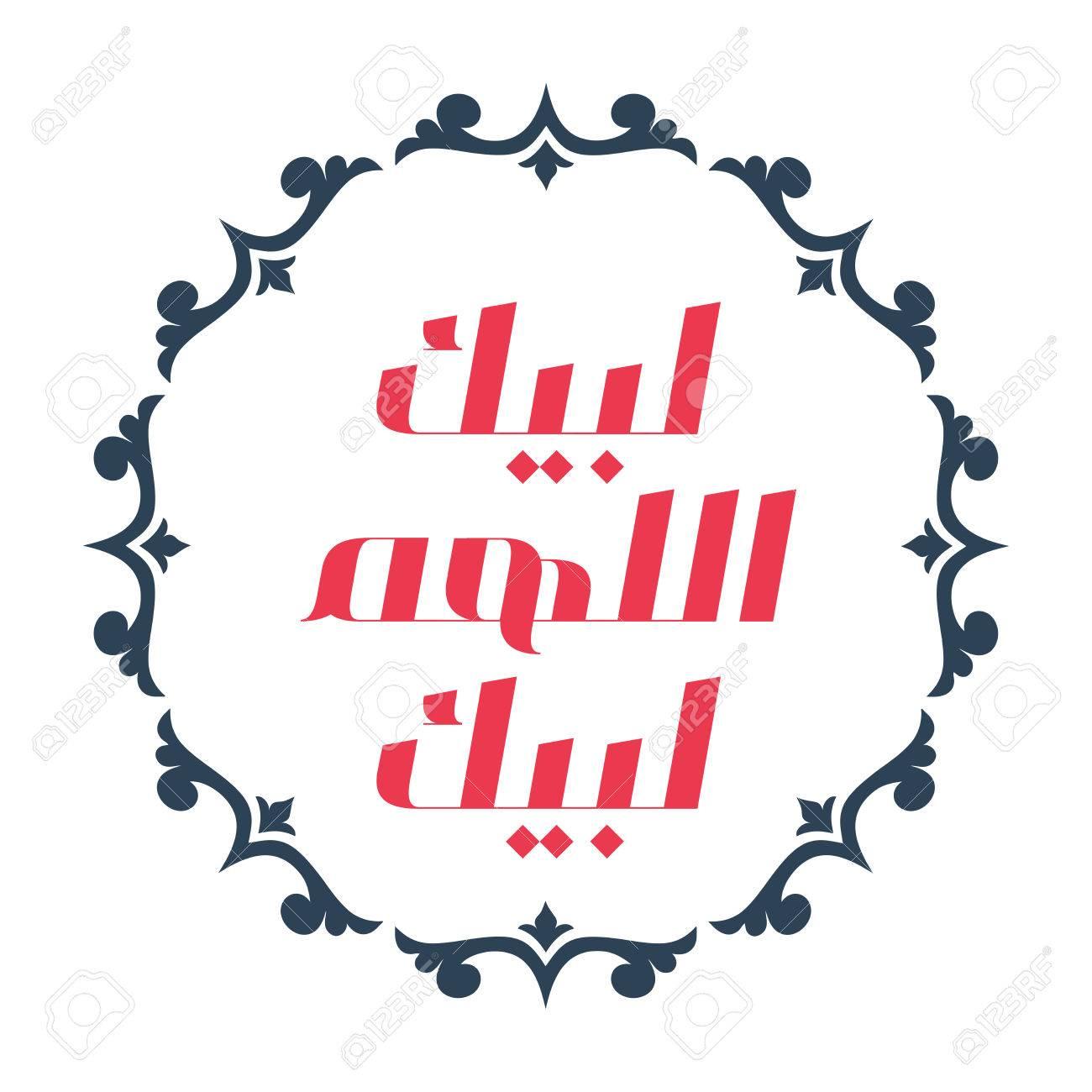 Wonderful Arabic Eid Al-Fitr Greeting - 84943627-arabic-calligraphy-of-an-eid-greeting-happy-eid-al-adha-eid-al-fitr-eid-mubarak-beautiful-greeting-c  Picture_177950 .jpg