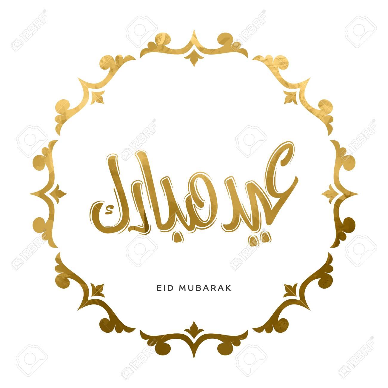 Arabic Calligraphy Of An Eid Greeting Happy Eid Al Adha Eid