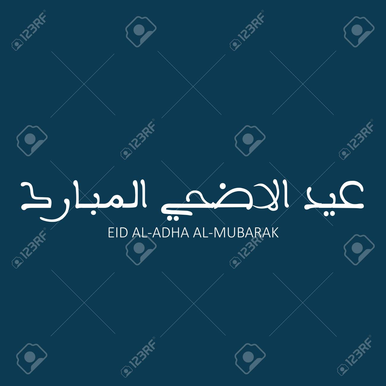 Arabic Calligraphy Of An Eid Greeting Happy Eid Al Adha Eid