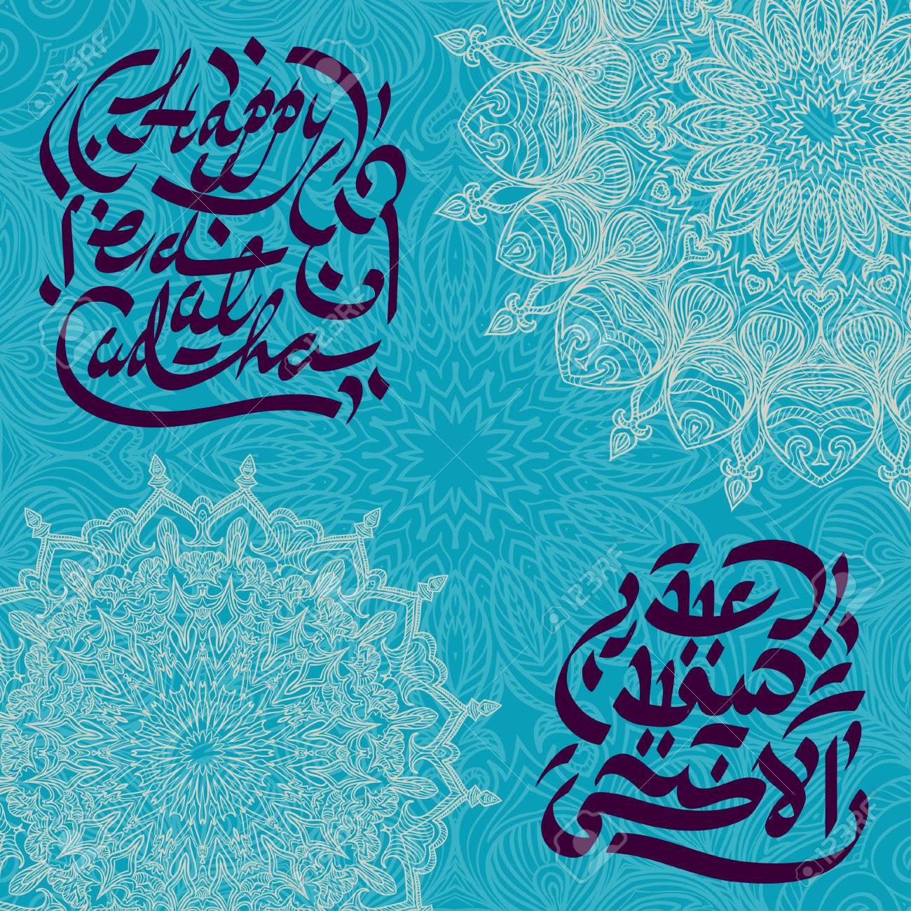Happy Eid Al Adha Arabic Islamic Calligraphy And Ornate Mandala