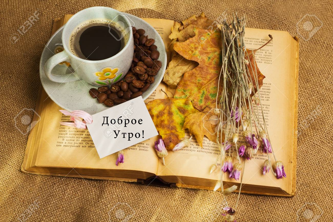 Tag with words good morning in russian and the cup of coffee