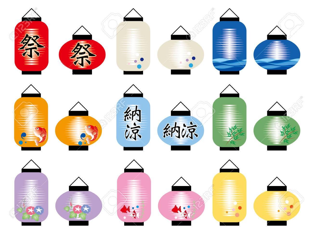 Japanese Lantern Vector Illustration Set (9 Coloer Type) Royalty ... for Japanese Lamp Vector  110ylc