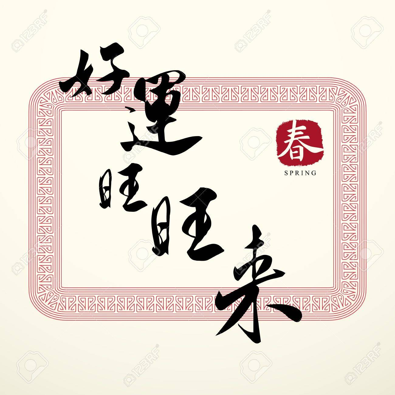 Calligraphy chinese character for welcome lucky coming royalty calligraphy chinese character for biocorpaavc