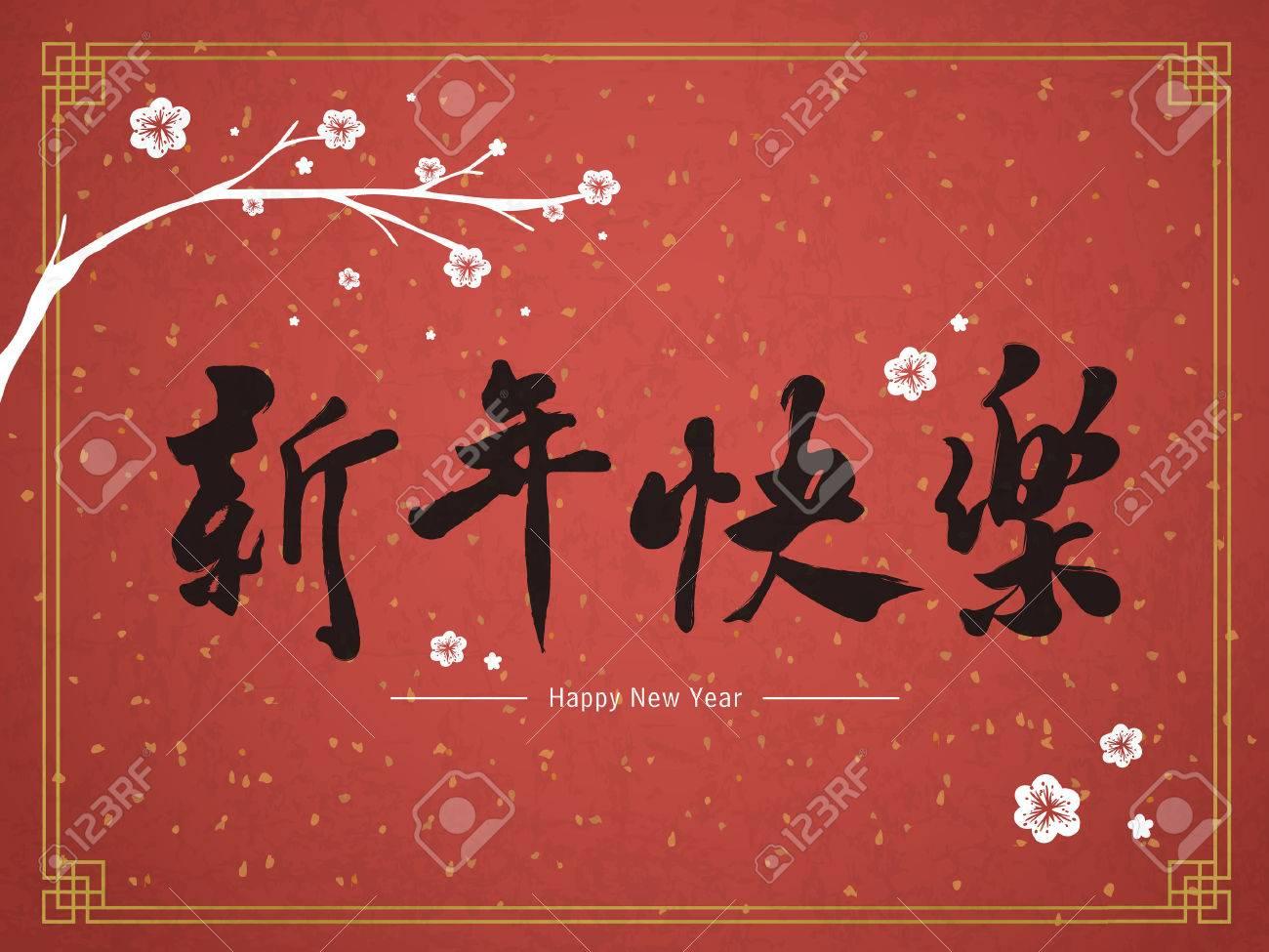 Frohes Neues Jahr In Der Traditionellen Chinesischen Wörter In ...