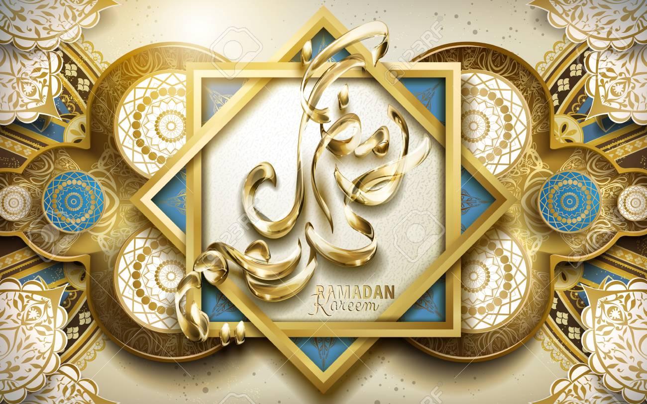Caligrafía De Ramadan Kareem En Dos Cuadros, Con Patrón Islámico ...