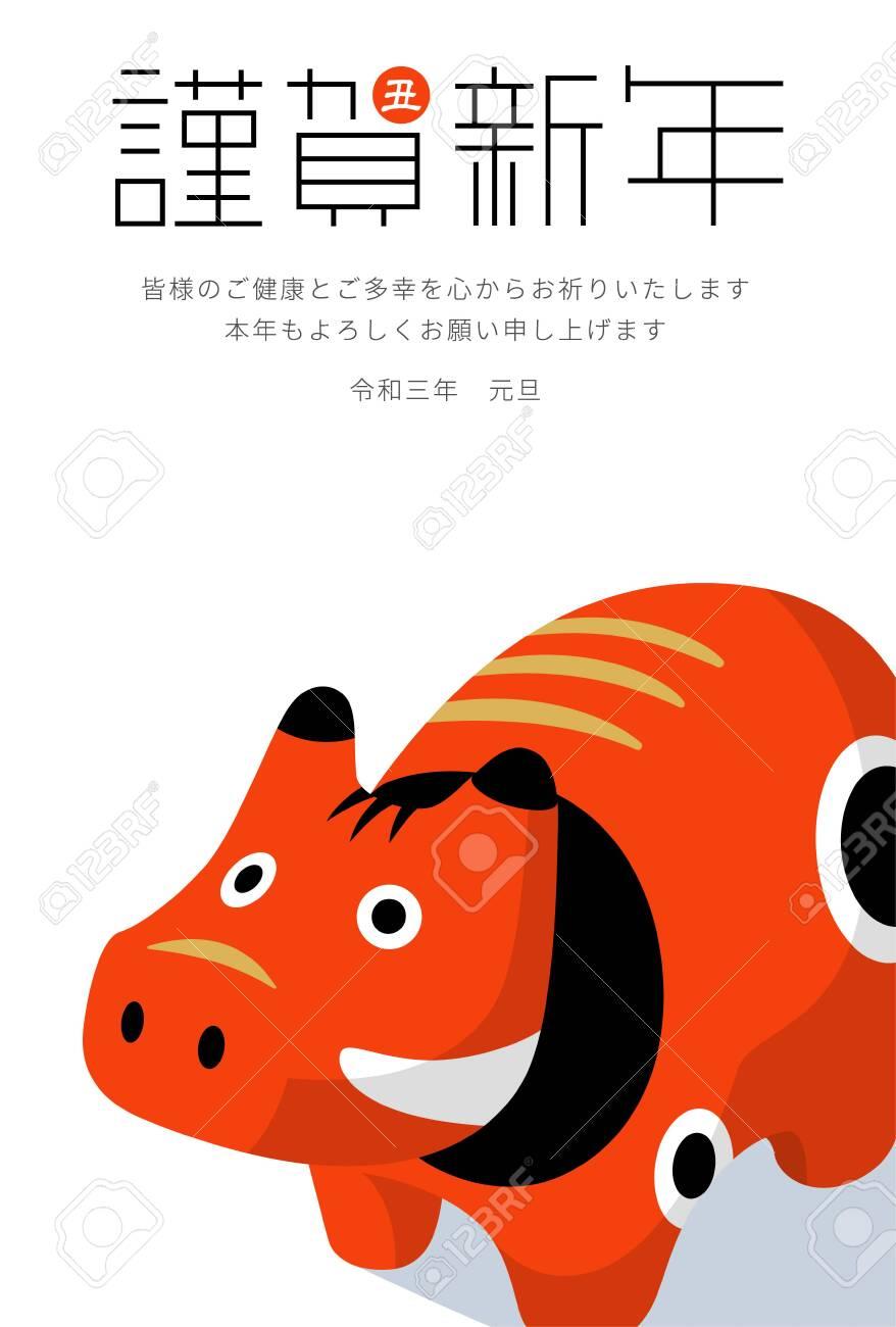 2021 Reiwa 3rd year Akaboko New Year's card vertical type - 154659799