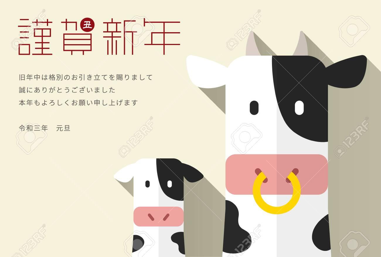 2021 Reiwa 3 years New Year's card horizontal - 154659802