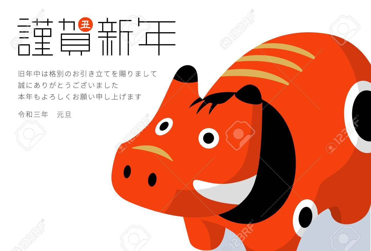 2021 Reiwa 3 years Akaboko New Year's card horizontal - 154659812