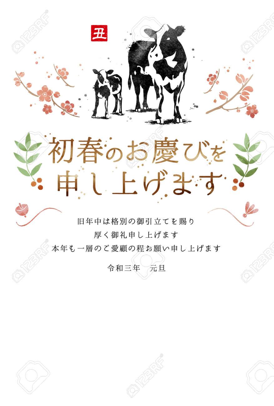2021 Reiwa 3 years New Year card vertical - 154659811