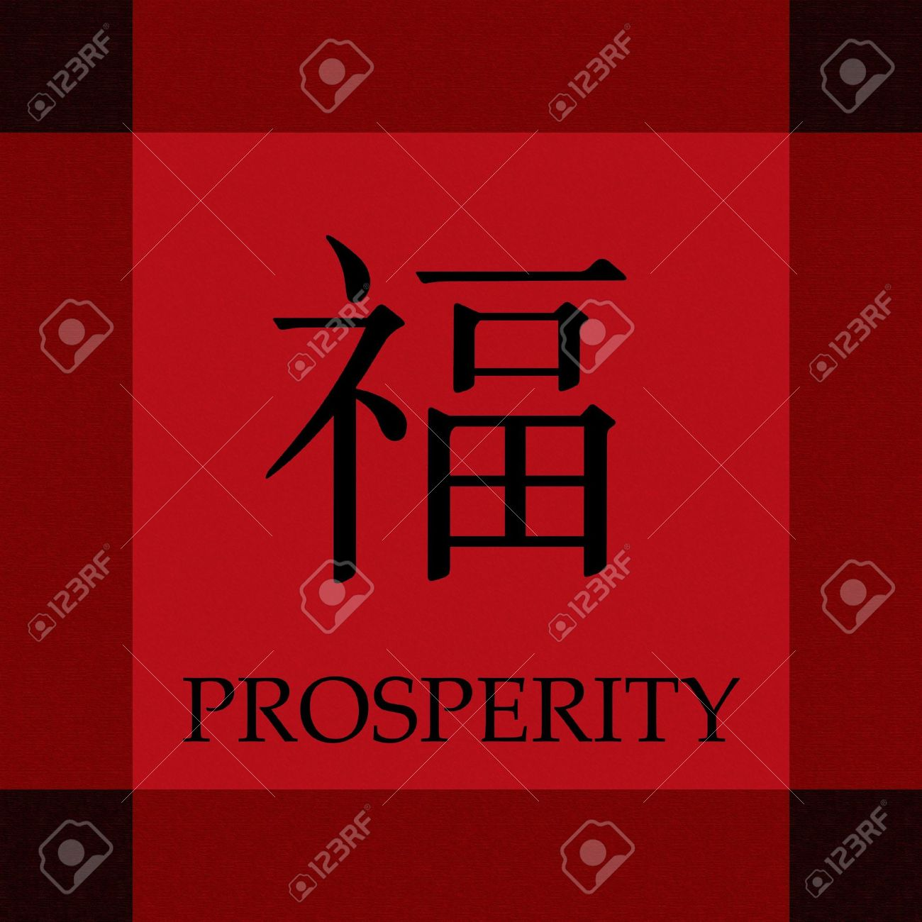 Chinese symbol of prosperity and wealth in a card template stock chinese symbol of prosperity and wealth in a card template stock photo 2993369 biocorpaavc Images