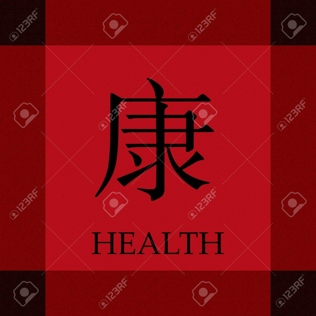 Chinese symbol of health and longevity in a card template stock chinese symbol of health and longevity in a card template stock photo 3026997 biocorpaavc Gallery