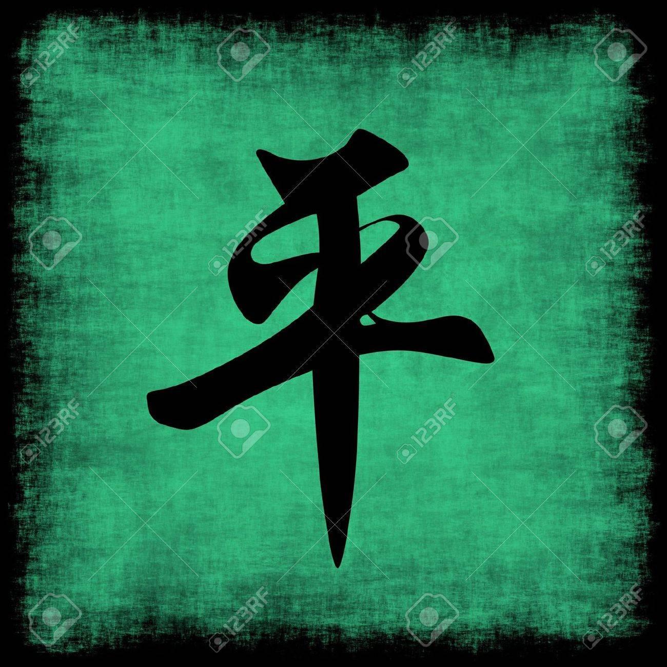 Peace chinese calligraphy symbol grunge background set stock photo peace chinese calligraphy symbol grunge background set stock photo 3820039 buycottarizona Choice Image
