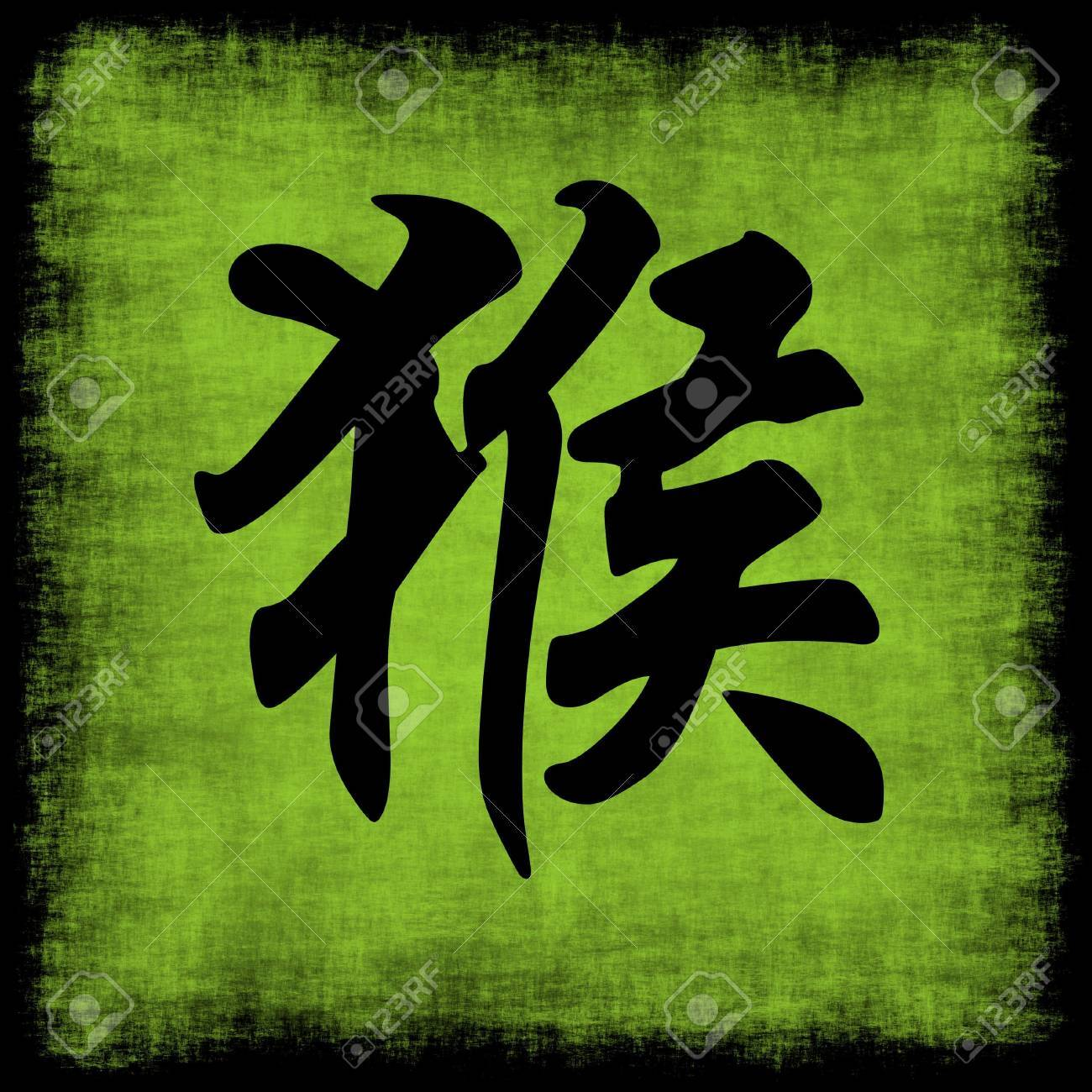 Monkey Chinese Zodiac Calligraphy on Textured Parchment Stock Photo - 3916066