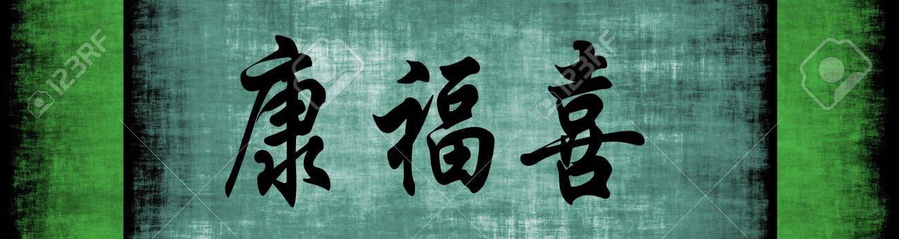 Salud Wealth Felicidad Chino Motivacional Frase De Banner