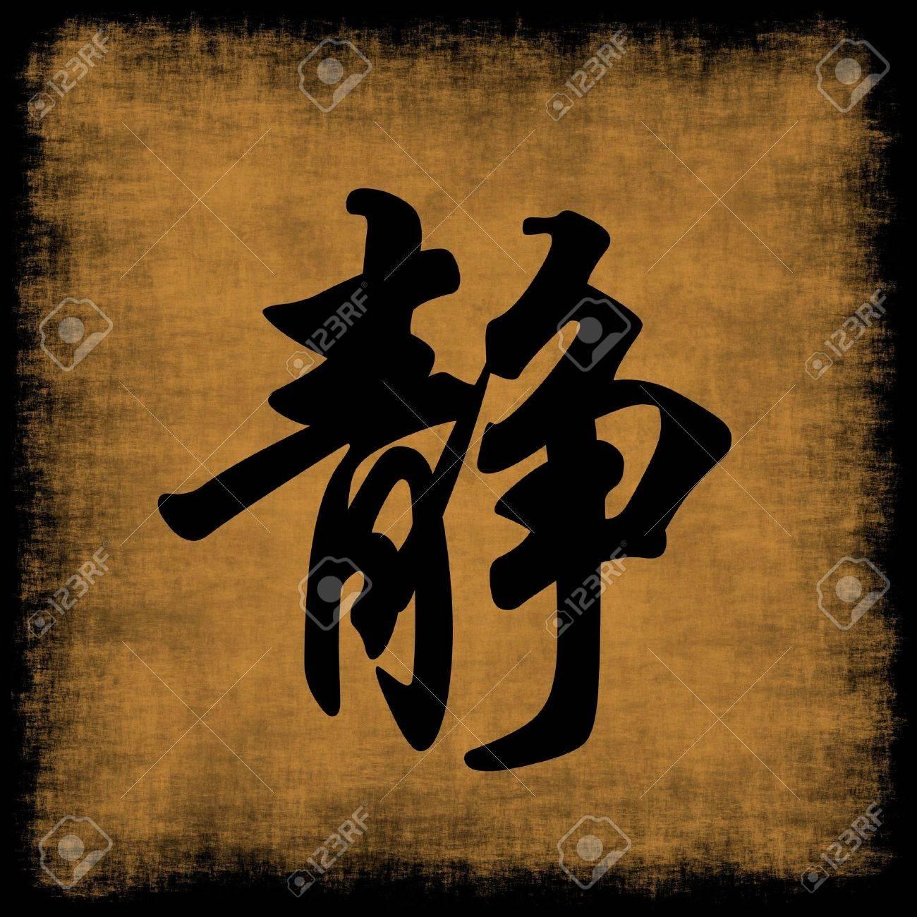 Serenity chinese calligraphy symbol grunge background set stock serenity chinese calligraphy symbol grunge background set stock photo 4657758 buycottarizona Choice Image