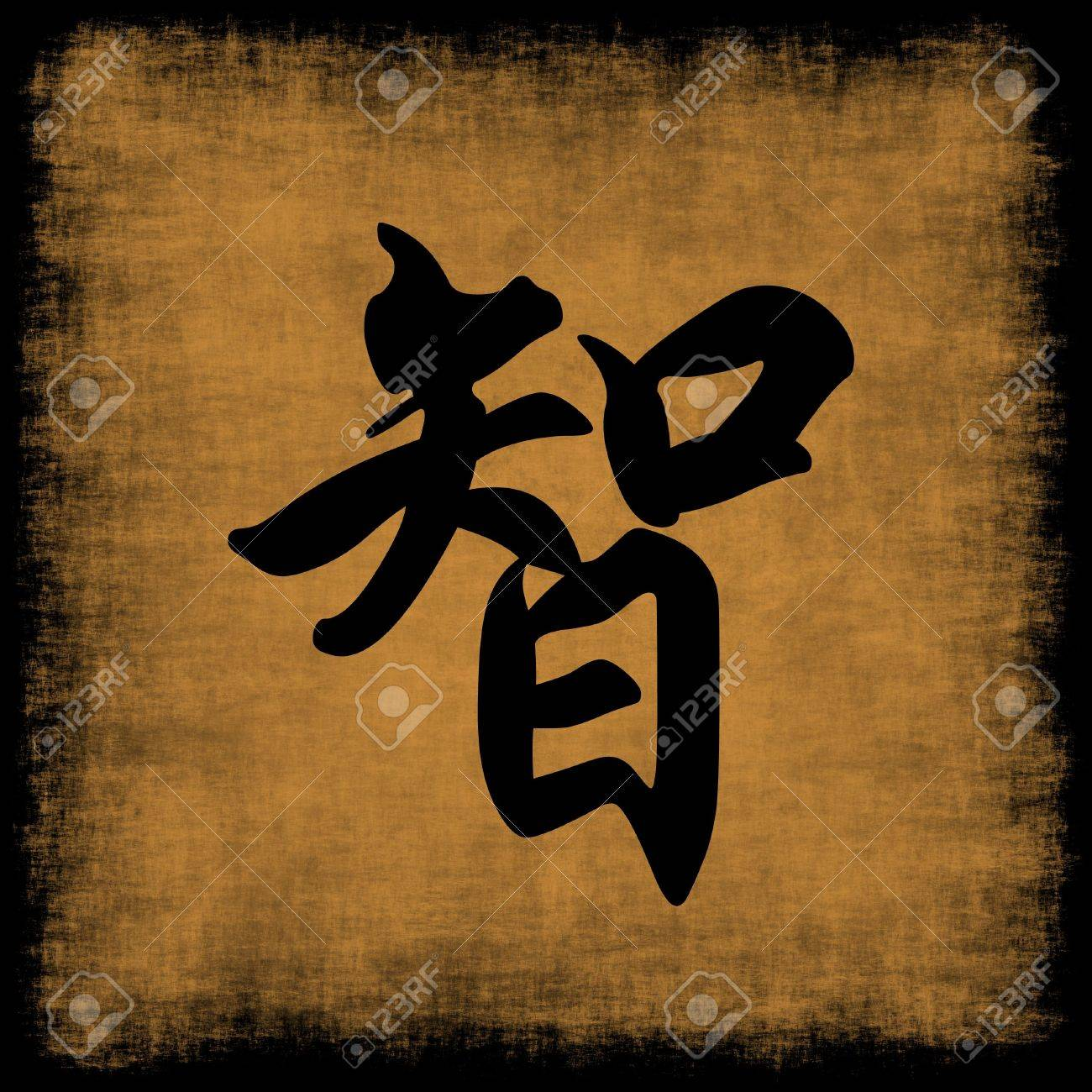 Wisdom chinese calligraphy symbol grunge background set stock wisdom chinese calligraphy symbol grunge background set stock photo 4657747 buycottarizona Image collections