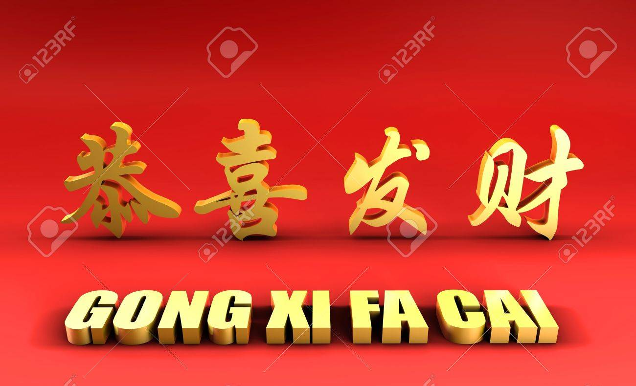 Chinese lunar new year greeting card in 3d gold stock photo picture chinese lunar new year greeting card in 3d gold stock photo 5314093 m4hsunfo