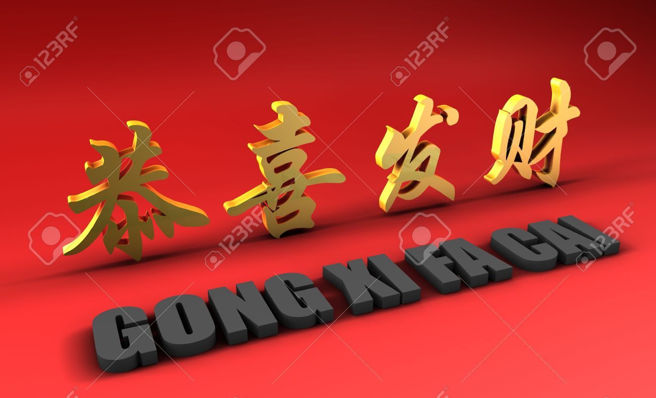 gong xi fa cai chinese new year greeting stock photo 5803937