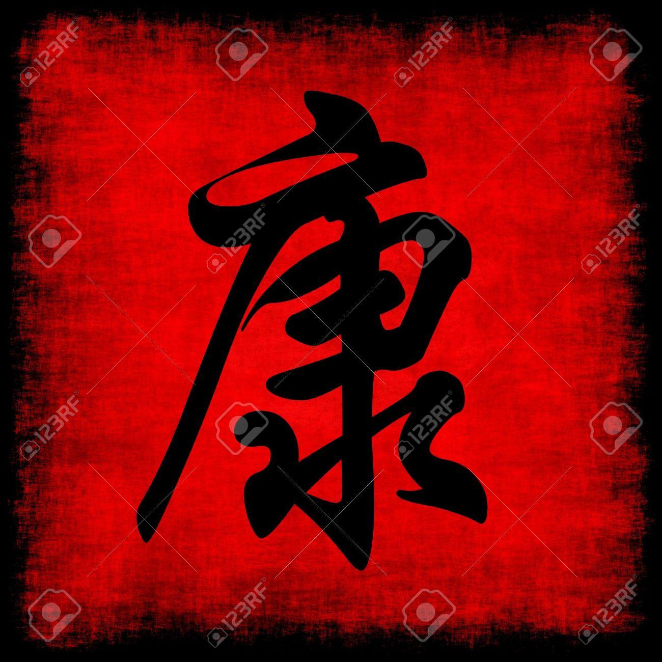 Health chinese calligraphy symbol grunge background set stock health chinese calligraphy symbol grunge background set stock photo 6188127 buycottarizona Choice Image
