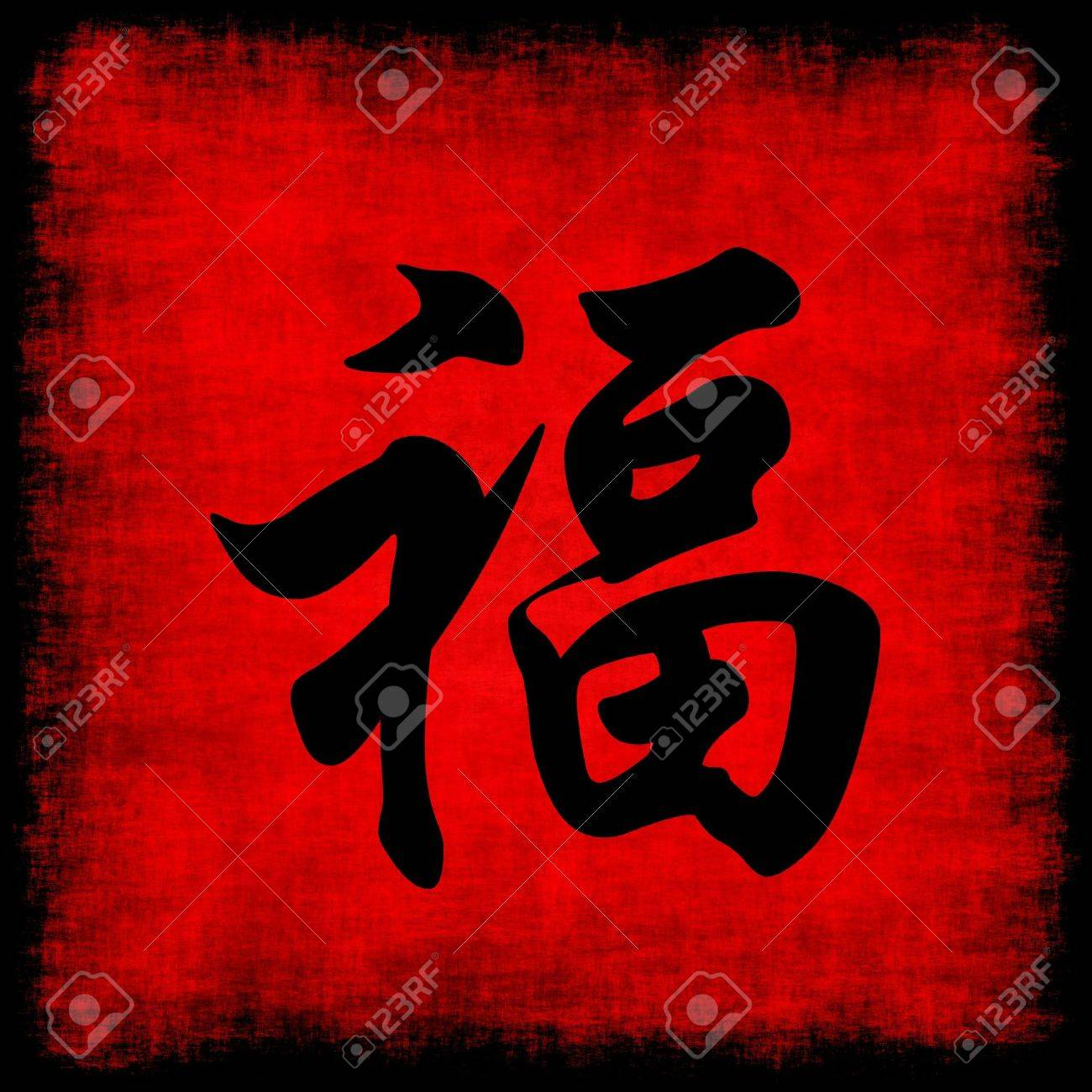 Wealth chinese calligraphy symbol grunge background set stock wealth chinese calligraphy symbol grunge background set stock photo 6188125 buycottarizona Choice Image