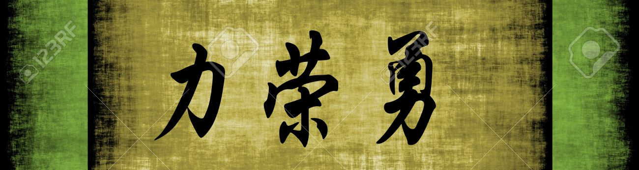 Strength Honor Courage Chinese Motivational Phrase Banner Stock