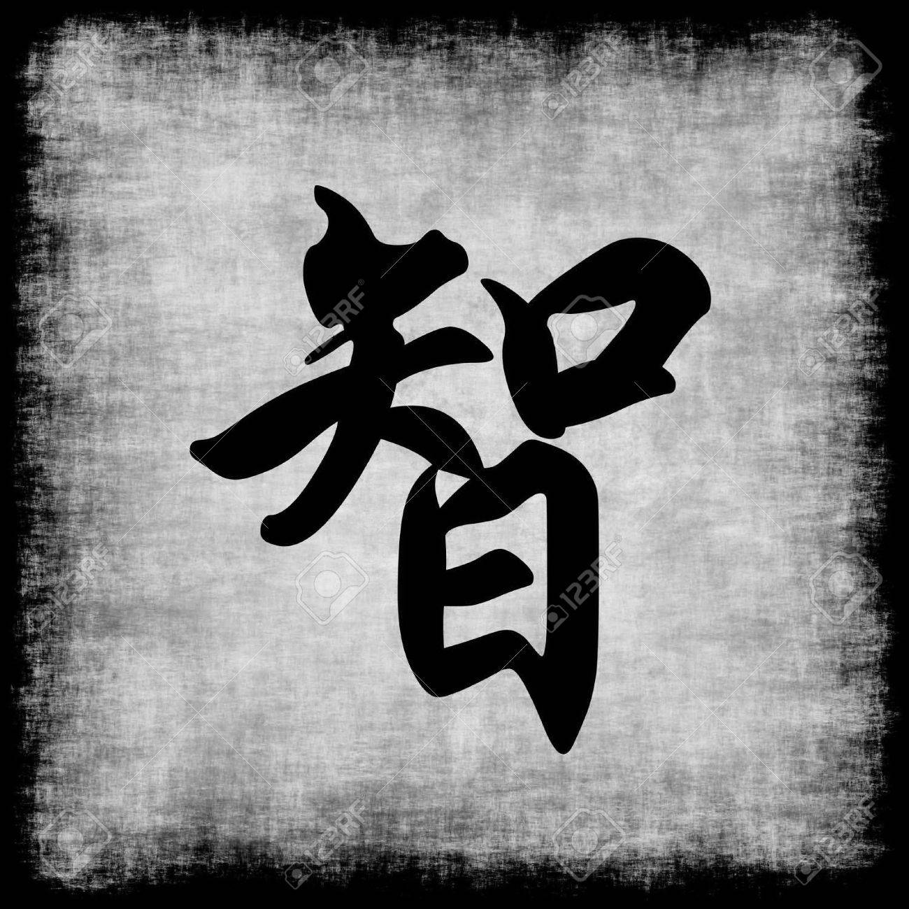 2d7fee518 Wisdom in Chinese Calligraphy Painting with Brush Strokes Stock Photo -  35565095