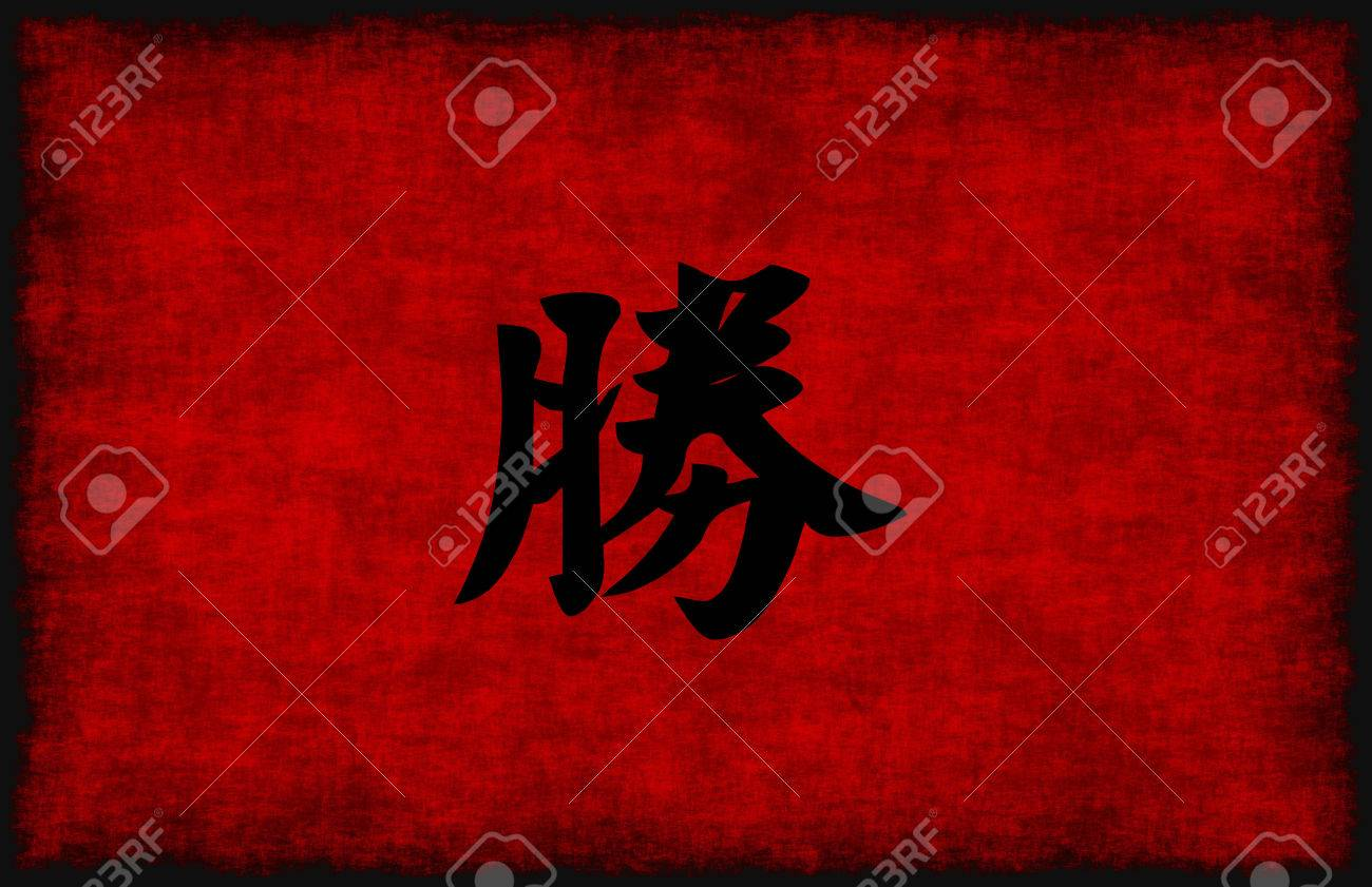 Chinese Calligraphy Symbol For Success In Red And Black Stock Photo