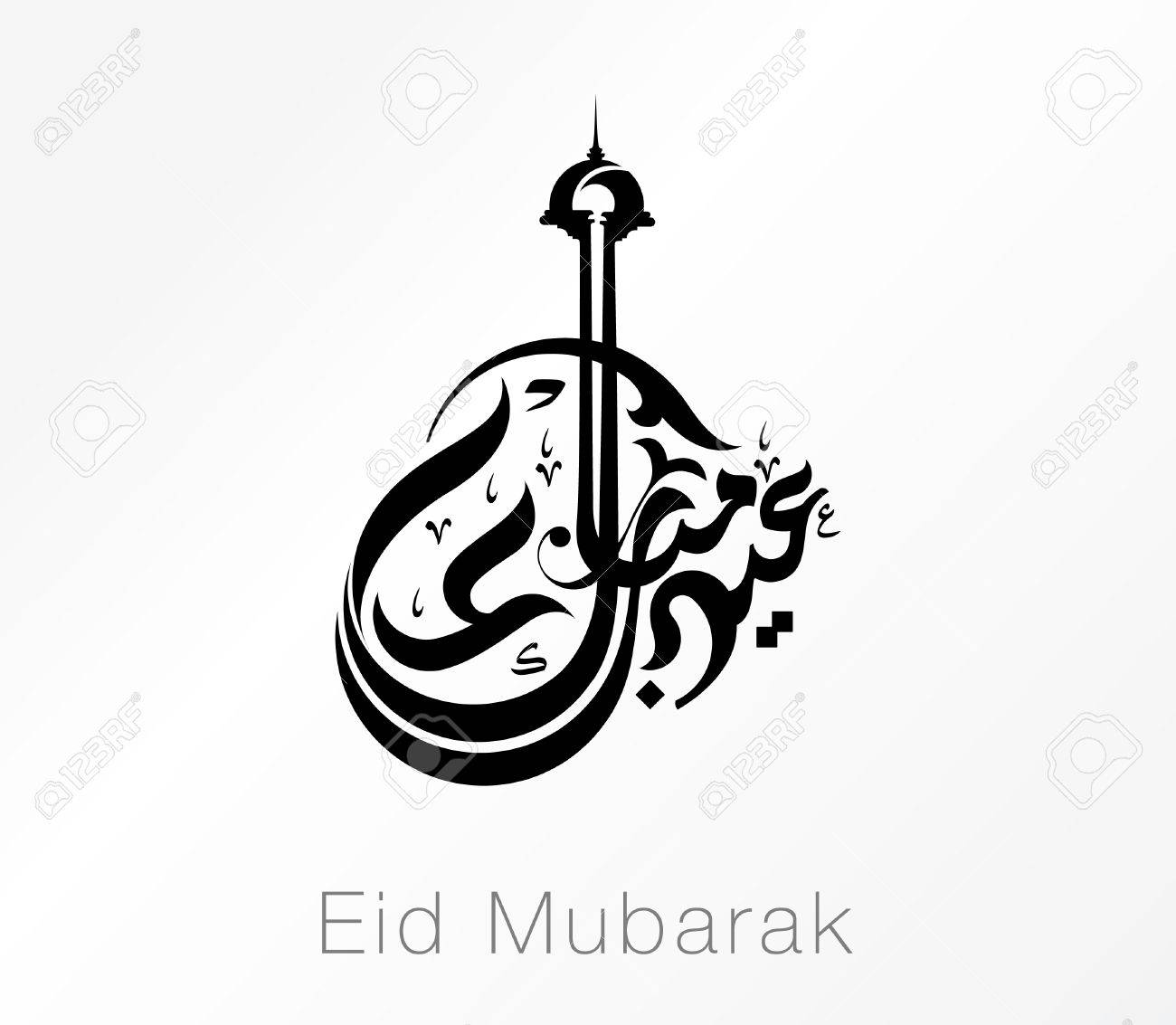 Eid Mubarak Blessed Festival In Arabic Calligraphy With