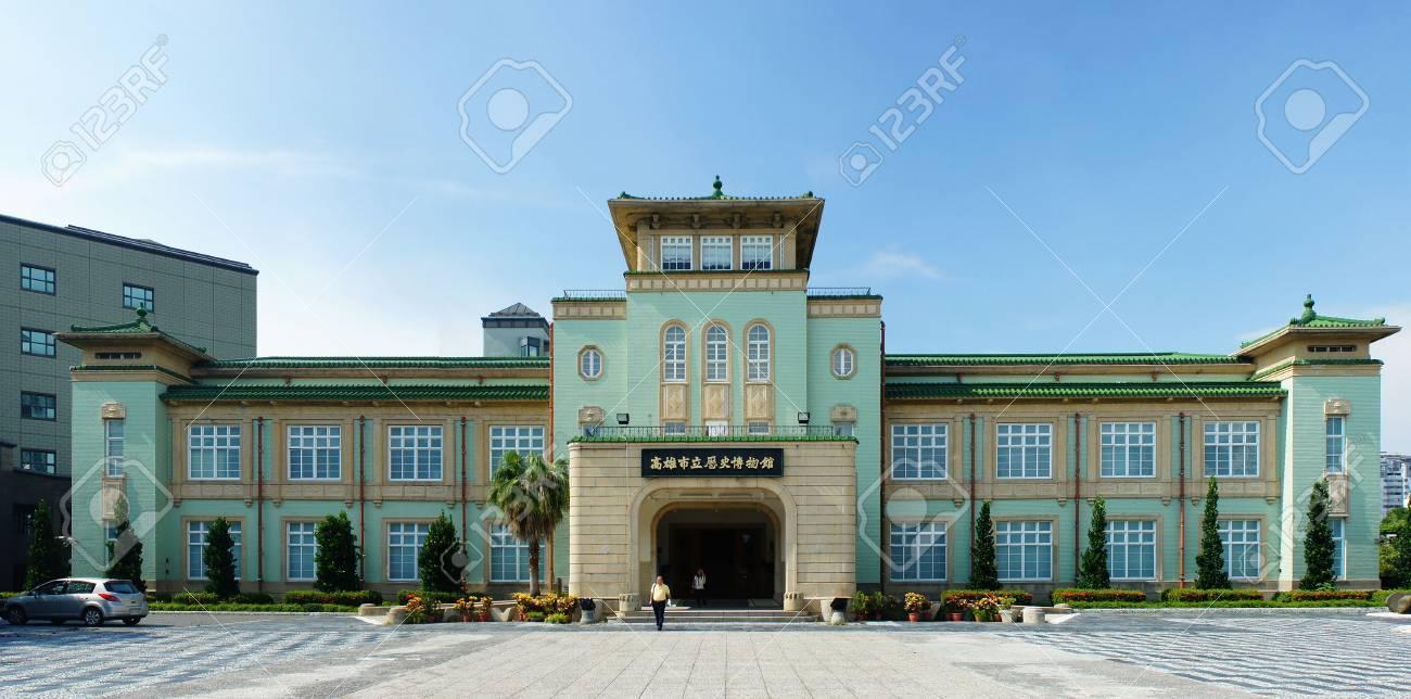 歴史的な高雄市立歴史博物館高雄、台湾で。建物の建築は、日本の帝冠様式の例です。