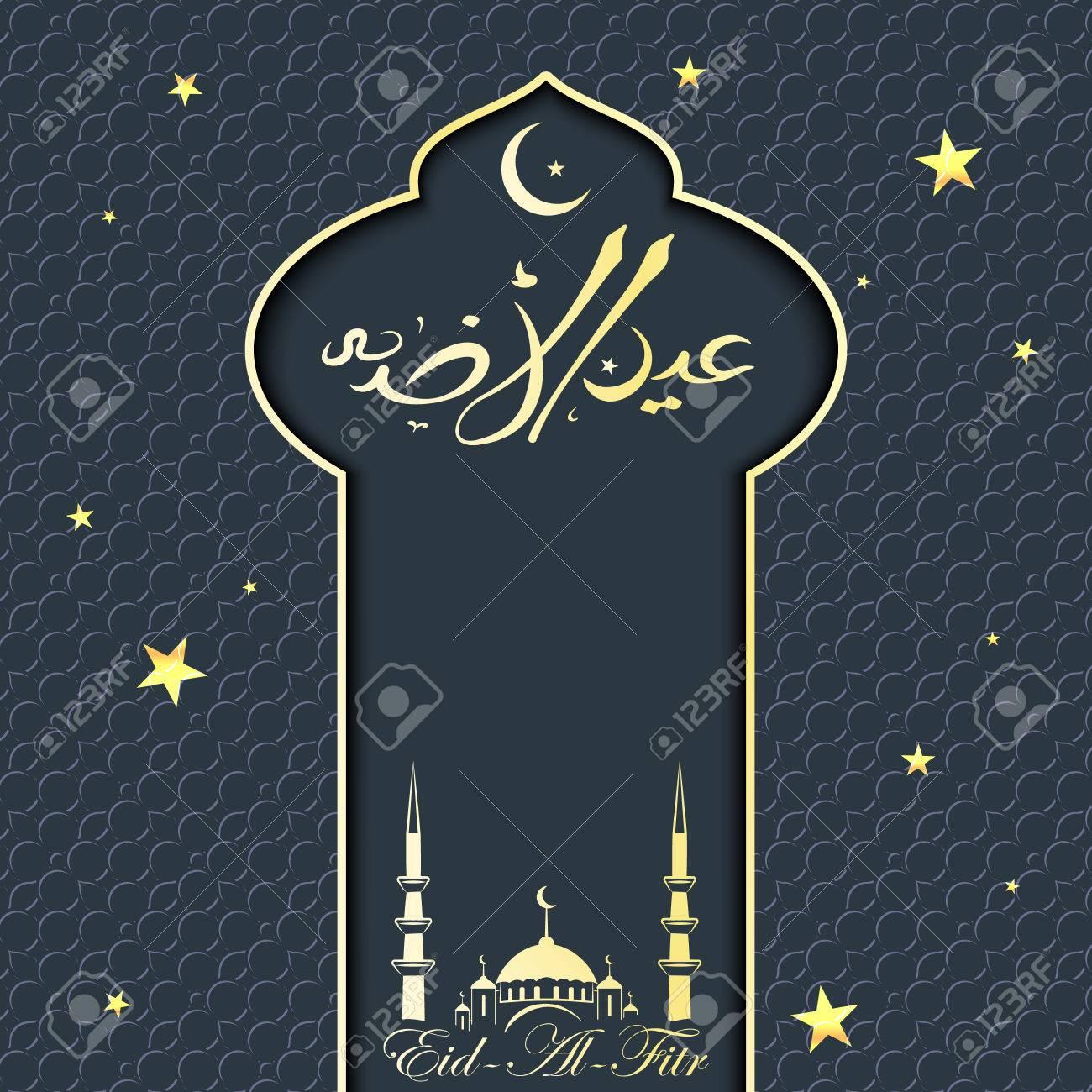 Eid al adha greeting cards religious themed background retro eid al adha greeting cards religious themed background retro arabic text eid al adha m4hsunfo