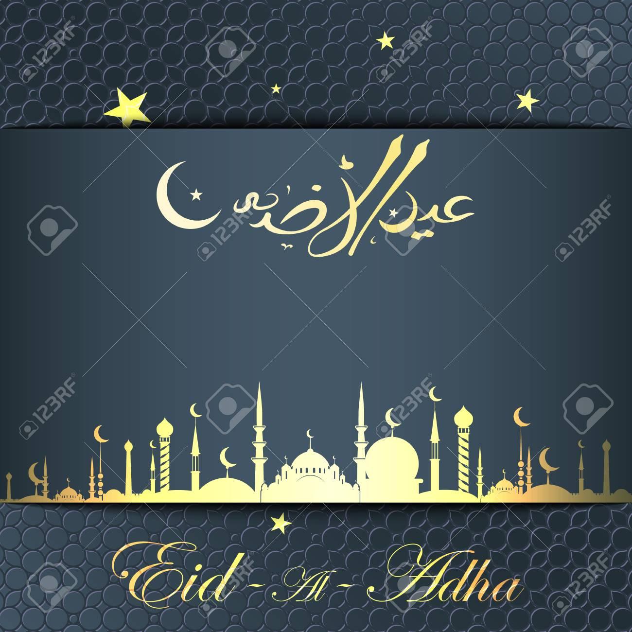 Eid Al Adha Greeting Cards In Arabic Howtoviews