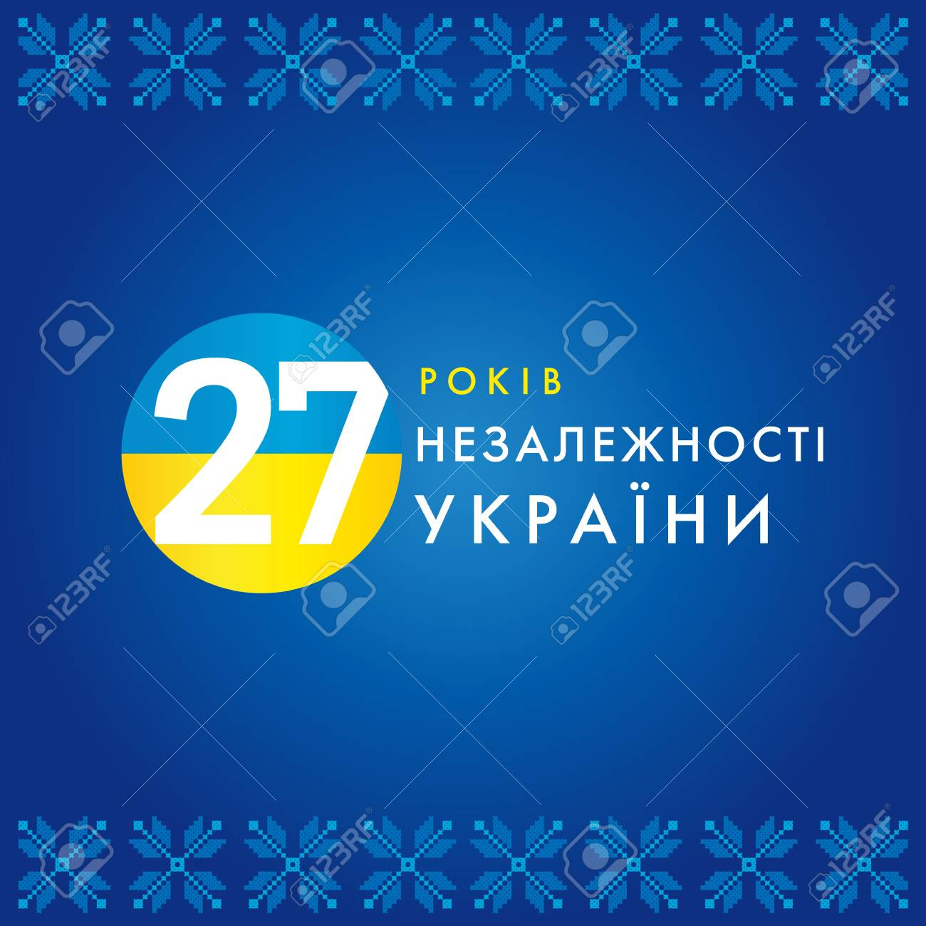 27 Years Celebrating Banner With Ukrainian Text Independence