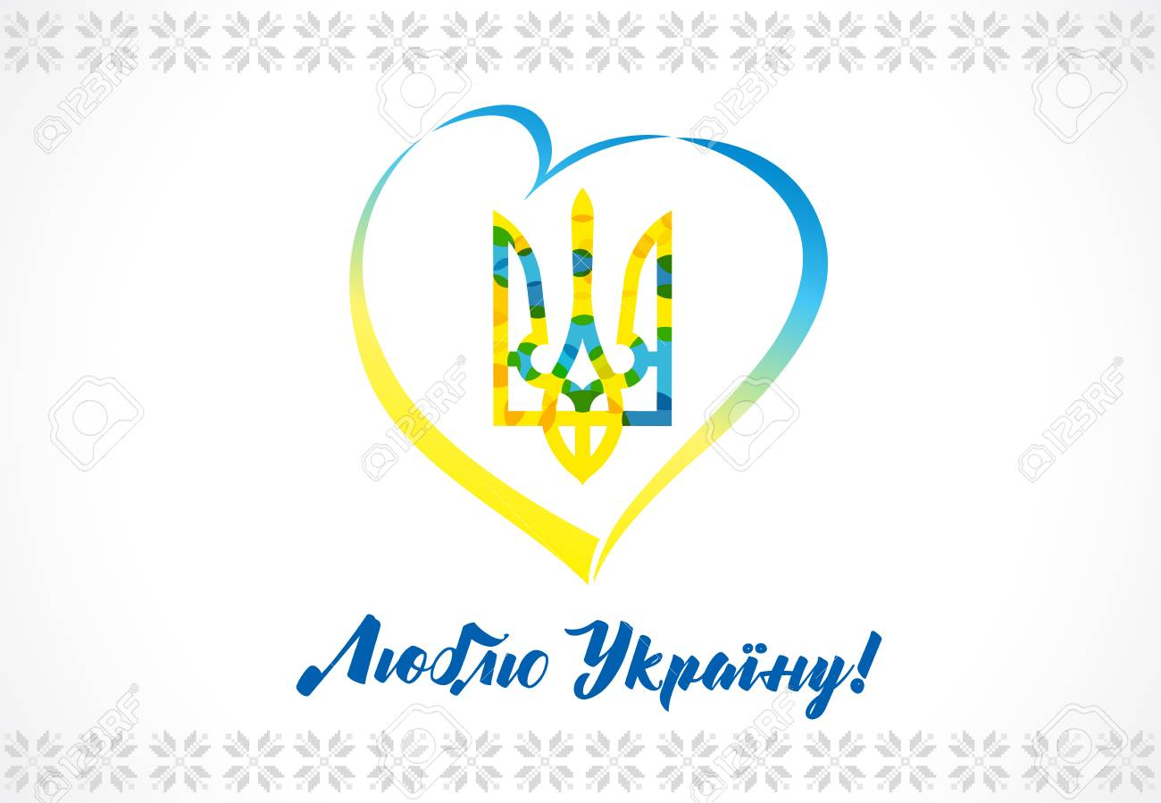 Love Ukraine Emblem Independence Day Banner With Ukrainian Text