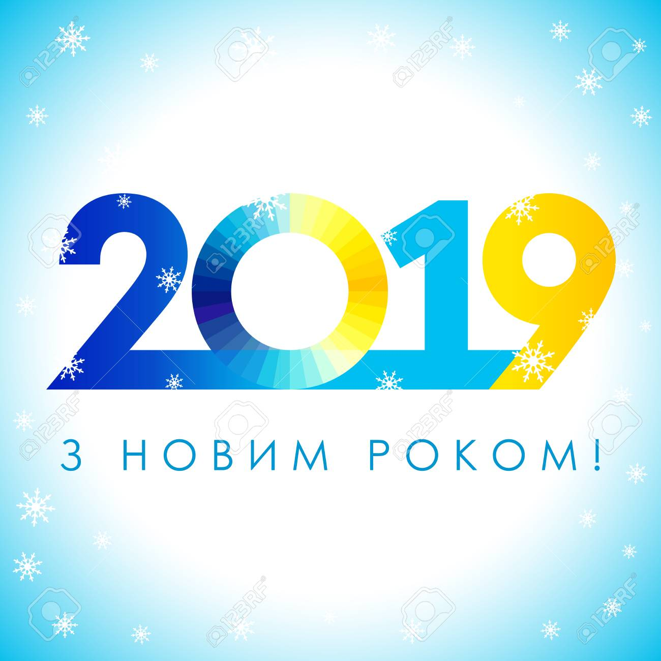 2019 yellow blue new year ukrainian greeting card lettering vector illustration with numbers