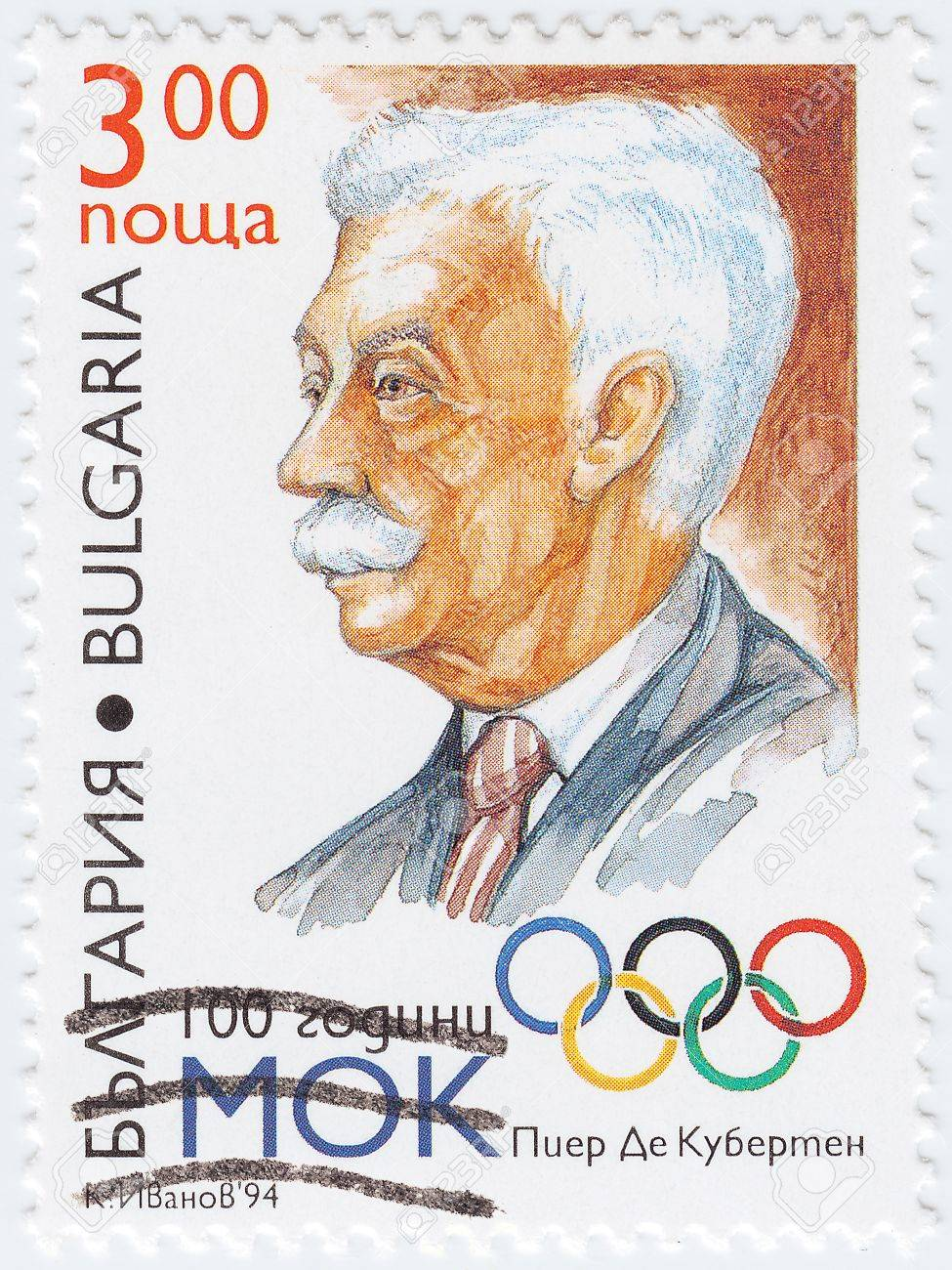 BULGARIA - CIRCA 1994 : stamp printed in Bulgaria showing Pierre De Cubertain, circa 1994 Stock Photo - 15767635
