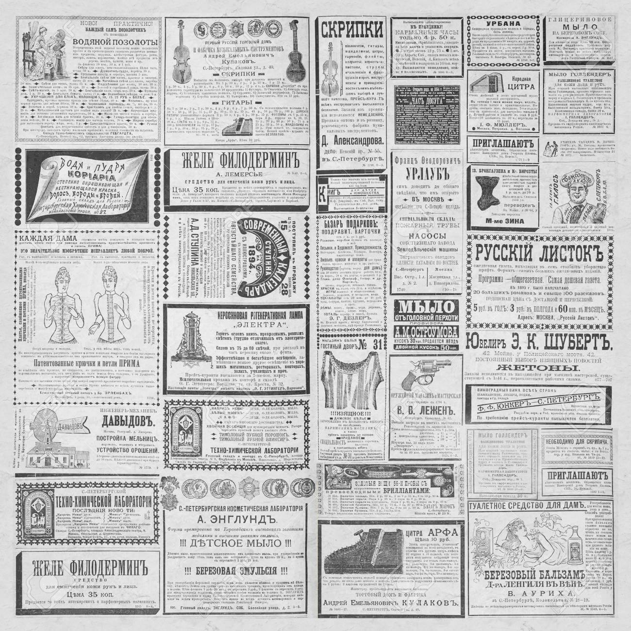 Vintage Newspaper Texture A Page Illustration With