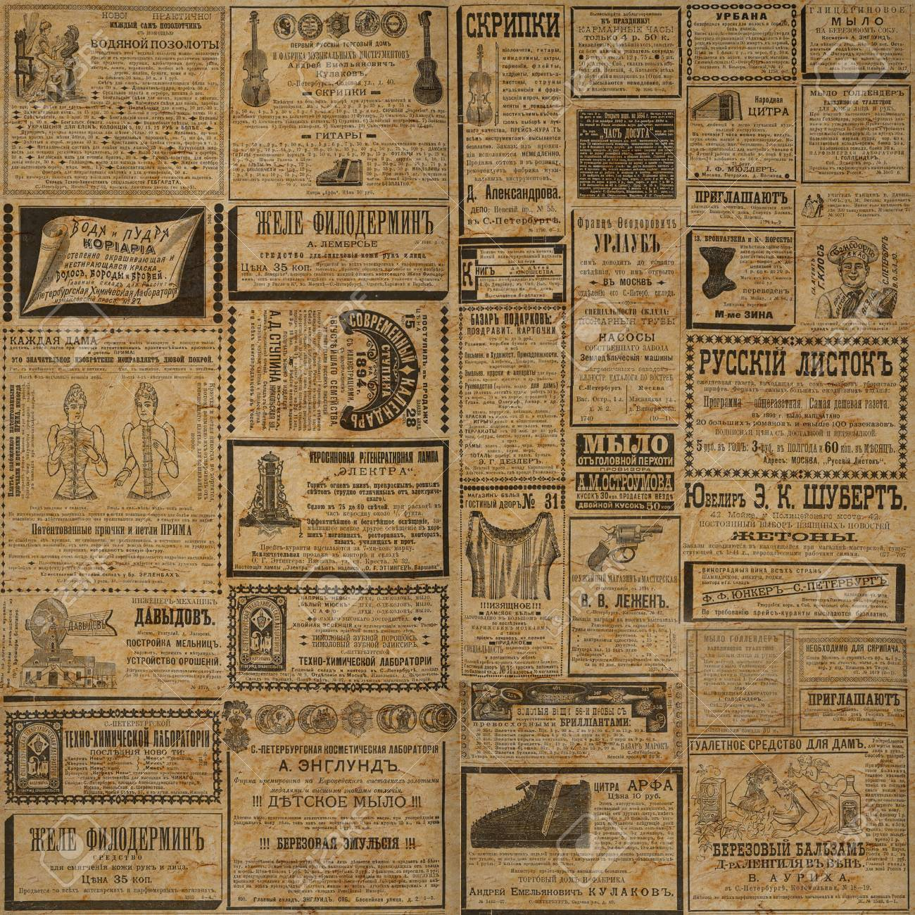 vintage newspaper texture. a newspaper page illustration with