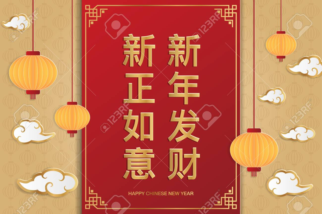 Chinese New Year Greeting Card With Lantern Cloud And Traditional