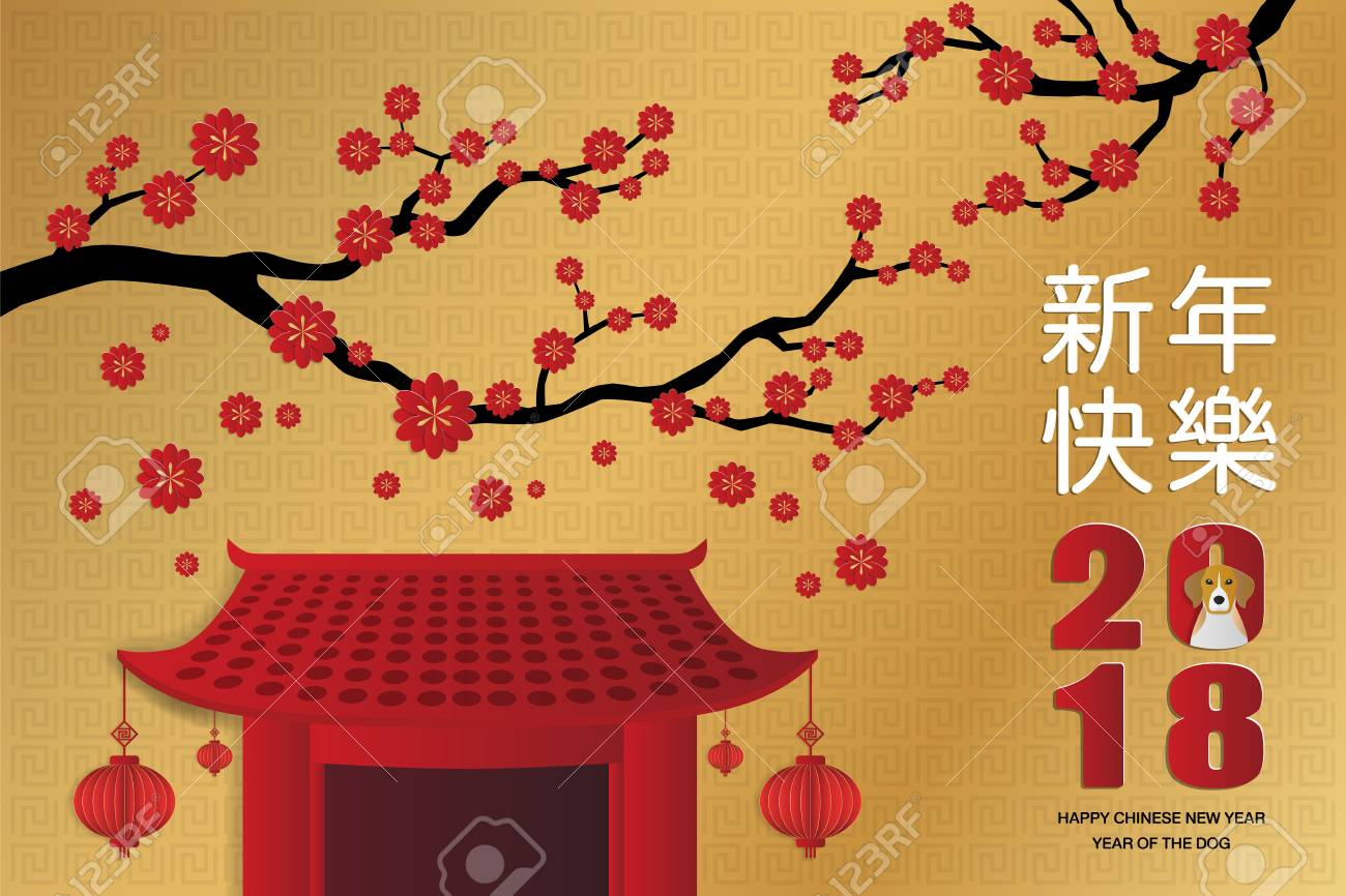 2018 Chinese New Year Greeting Card With Dog Cherry Blossom