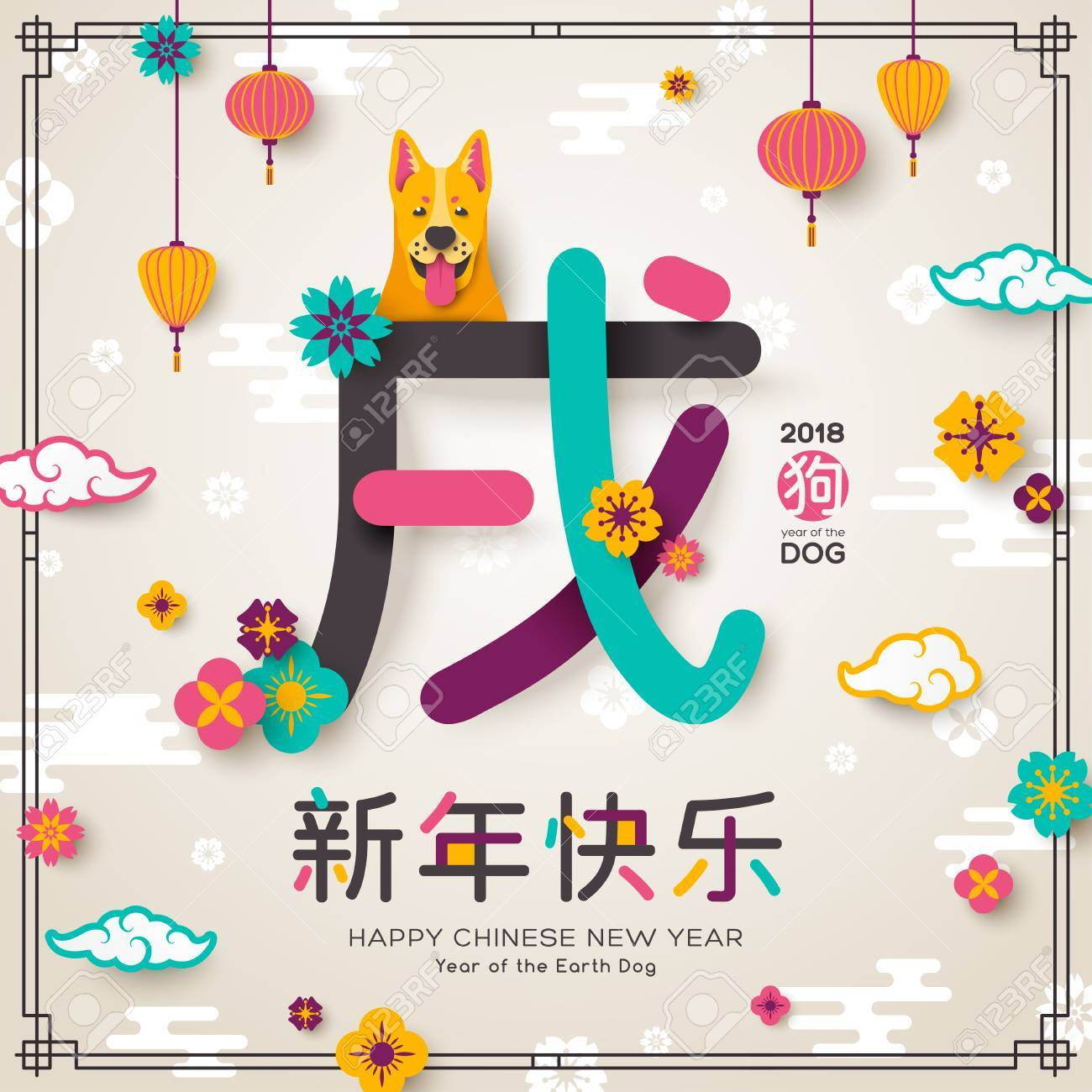 2018 chinese new year greeting card with hieroglyph earth dog clouds and flowers on