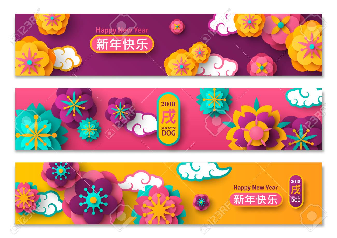 Horizontal Banners Set with Chinese New Year Elements. Small hieroglyph - Zodiac Sign Dog. Long hieroglyph - Happy New Year. Vector illustration. Asian Lantern, Clouds and Paper cut Flowers. - 90367753