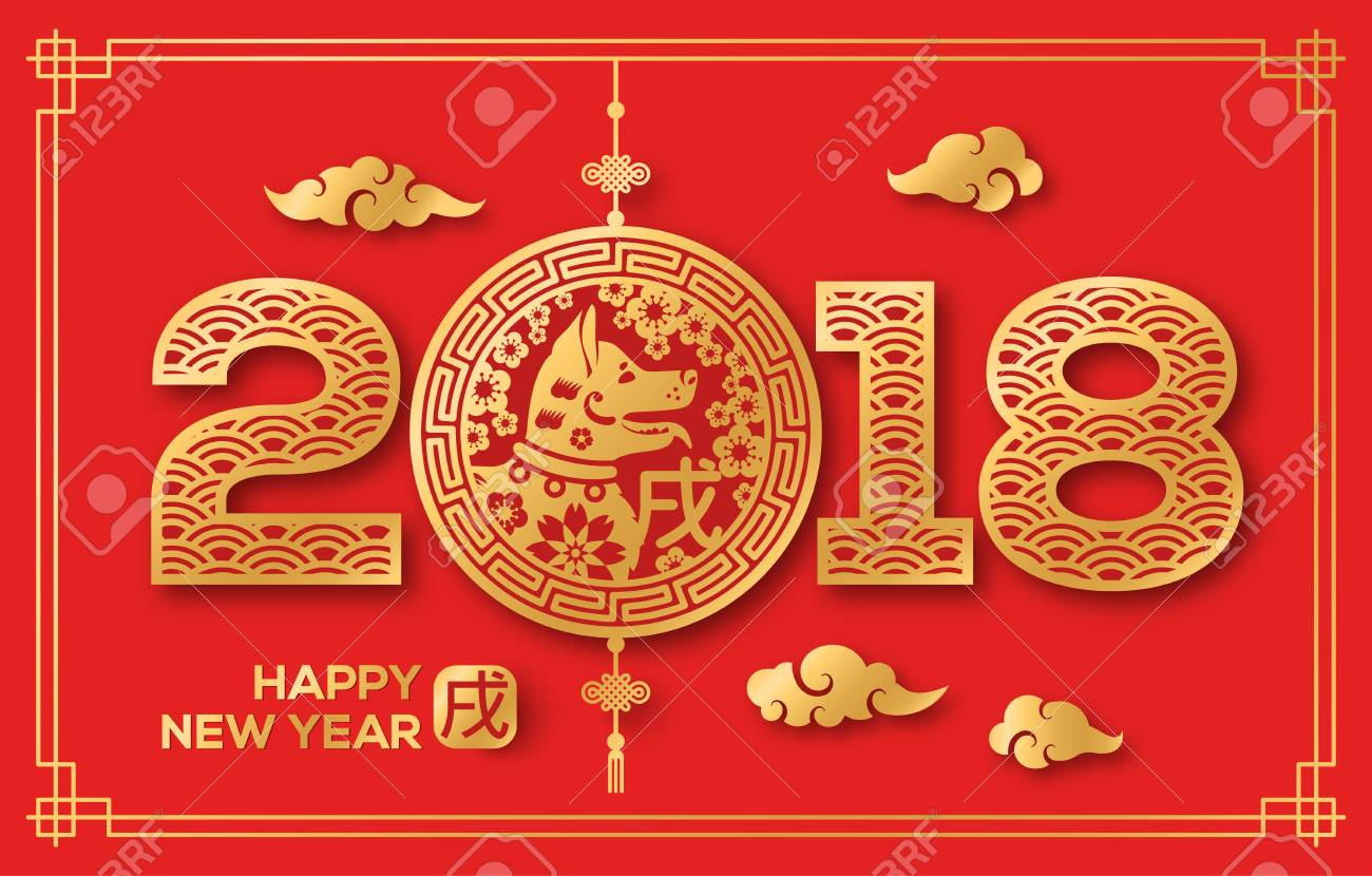 2018 Chinese New Year Greeting Card Royalty Free Cliparts Vectors