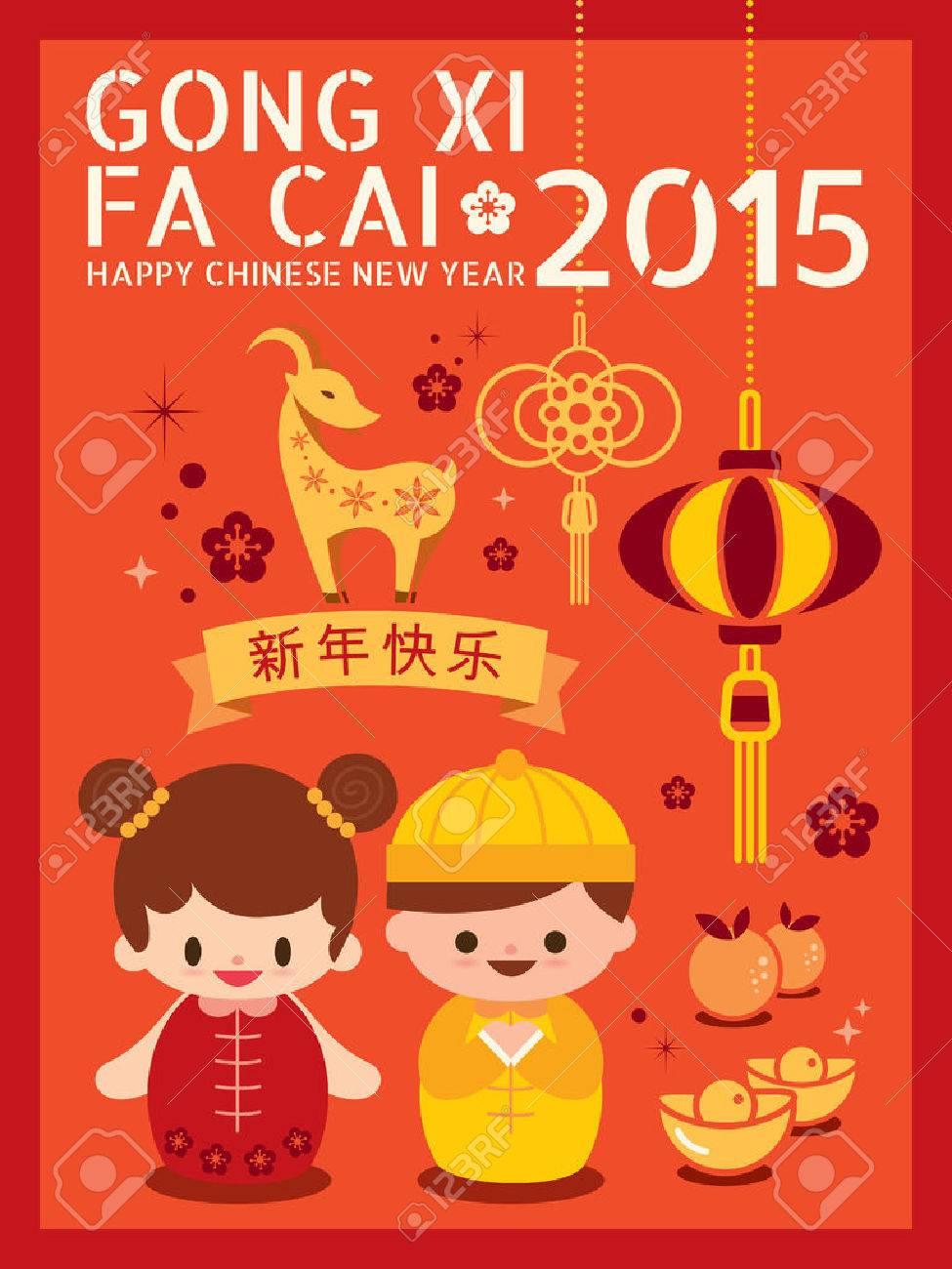 Chinesisches Neues Jahr Der Ziege 2015 Design-Elemente Mit \