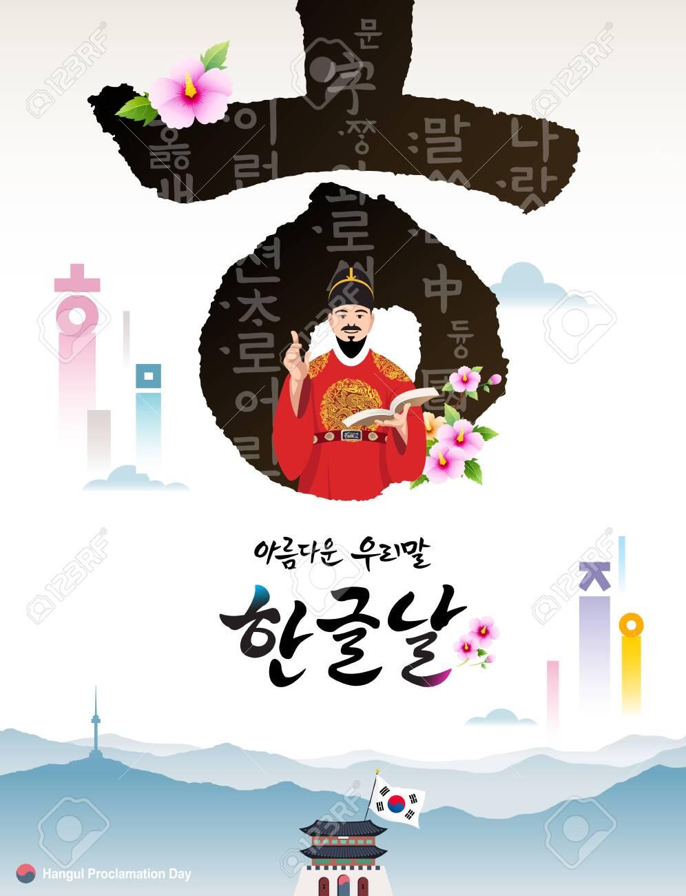 Hangul Proclamation Day. Traditional palace, mountain landscape, king sejong, hunminjeongeum concept design. Beautiful Korean, Hangul Proclamation Day, Korean Translation. - 143928136