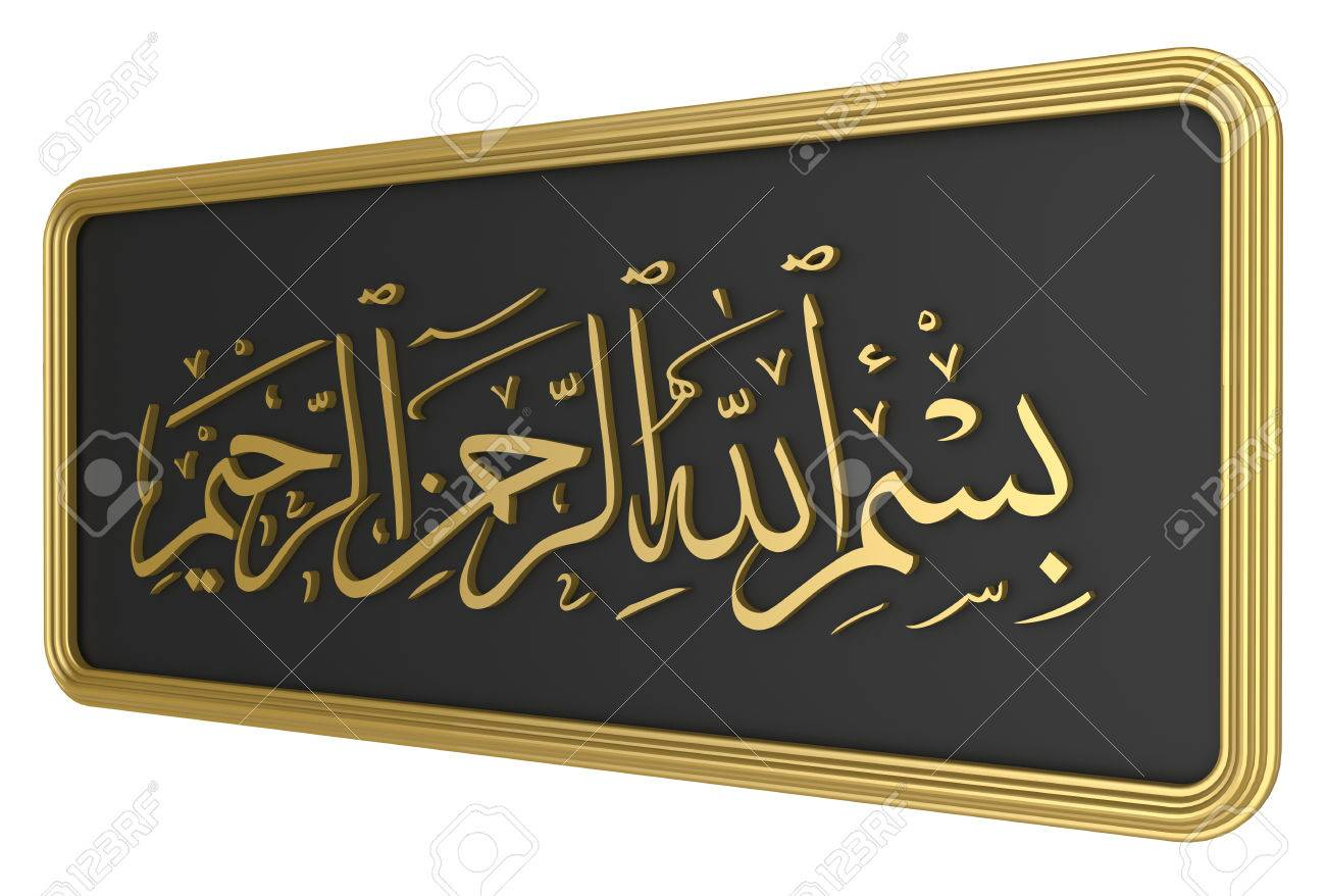 Arabic calligraphy of bismillah in the name of god stock photo arabic calligraphy of bismillah in the name of god stock photo 35939899 voltagebd Gallery