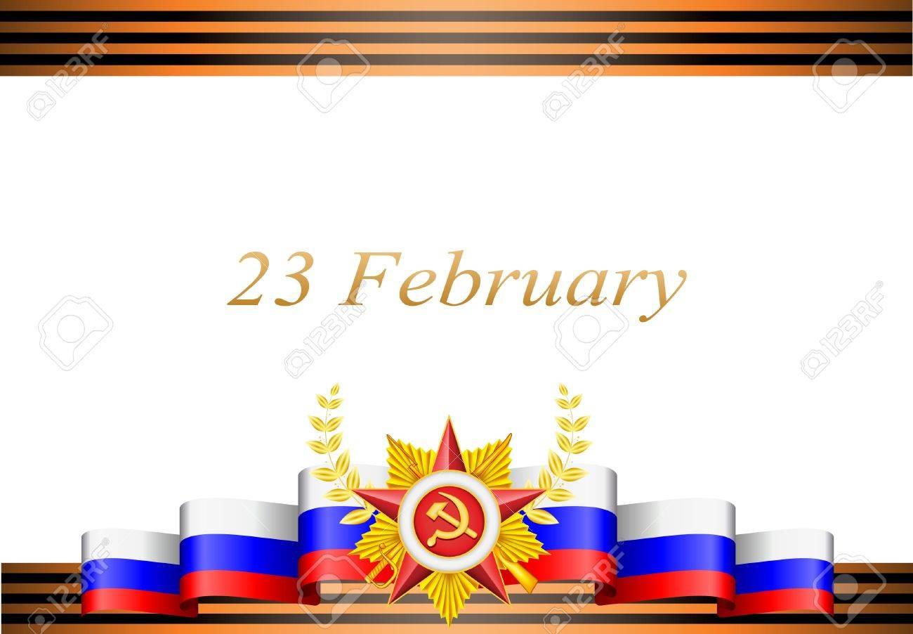 Картинки 23 февраля в векторе